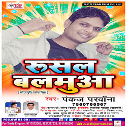 Rushal Balamua songs