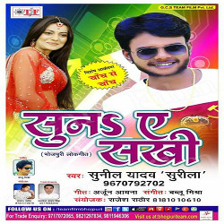 Listen to Rani Choch Se Choch Ladawal Hoye songs from Suna Ye Sakhi