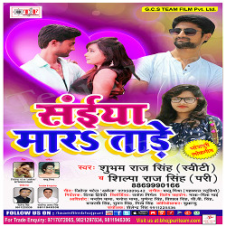 Listen to Na Sahai Judai songs from Saiya Mara Tad