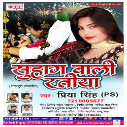 Shuhag Waali Ratiya songs
