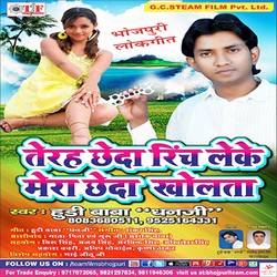 Terah Chheda Rinch Leke songs