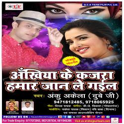 Ankhiya Ke Kajara Hamar Jaan Le Gail songs