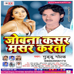 Listen to Khake Bahubali Gutuka songs from Jobana Kasar Masar Karata