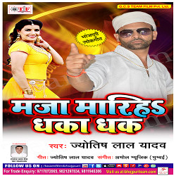 Maja Mariha Dhaka Dhak songs
