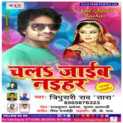 Chal Jaib Naihar songs