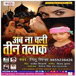 Ab Na Chali Teen Talak songs