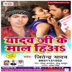 Yadav Ji Ke Maal Hiya songs