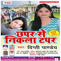 Chhapar Se Nikla Tapar songs