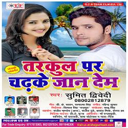 Tarkul Par Chadh Ke Jaan Dem songs