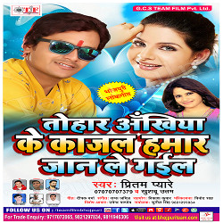 Tohar Ankhiya Ke Kajal Hamaar Jaan Le Gail songs