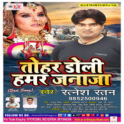 Tohar Doli Hamar Janaja songs