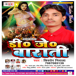 DJ Barati songs