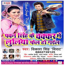 Pawan Singh Ke Chakkar Me Fail Ho Gail Luliya songs