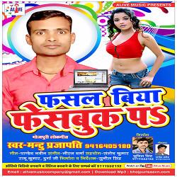 Fasal Biya Fecebook Pa songs