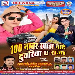 100 Number Khada Baate Duariya Ye Raja Ji songs
