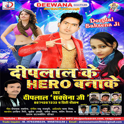 Listen to Up Ki Chodo songs from Deep Lal Ke Hero Banake