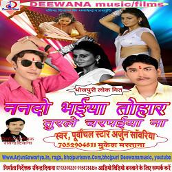 Nanado Bhaiya Tohar Turle Charpaiya Na songs