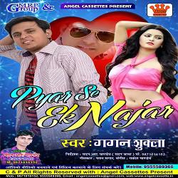 Pyar Se Ek Najar songs