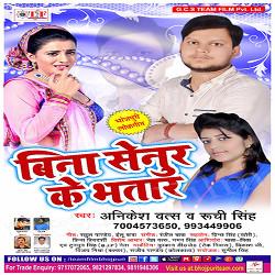 Bina Senur Ke Bhatar songs