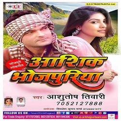 Ashiq Bhojpuriya songs