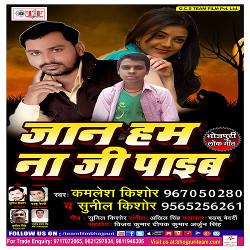 Jaan Ham Na Ji Paaib songs