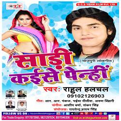 Saree Kaise Penhi songs