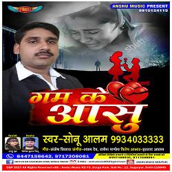 Gam Ke Aashu songs
