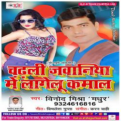 Chadhali Jawaniya Me Lagelu Kamal songs