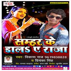 Samhar Ke Dala Ye Raja songs