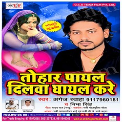 Tohar Payal Dilwa Ghayal Kare songs