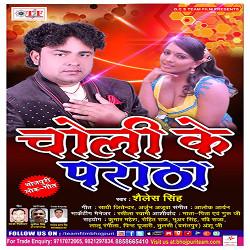 Choli Ke Paratha songs