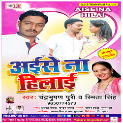 Listen to Muh Ke Dekhai Me songs from Aise Na Hilai