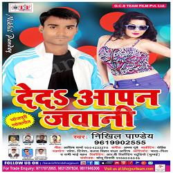 Listen to Sejiya Par Aawe Jab songs from Deda Apan Jawani