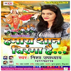 Hamara Shan Tiranga Hai songs