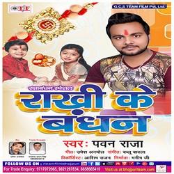 Rakhi Ke Bandhan songs