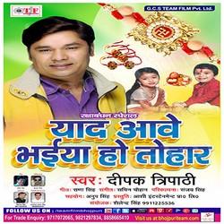 Yaad Aawe Bhaiya Ho Tohar song