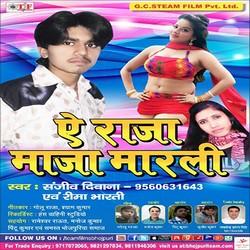 Listen to Kahe Bhul Gailu songs from A Raja Maja Marli