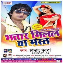 Bhatar Milal Ba Mast songs