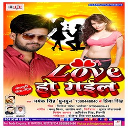 Listen to Ghare Jaldi Aaja Na songs from Love Ho Gail