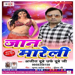 Dekhike Suratiya song