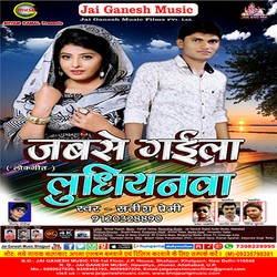 Listen to Kelwa Banar Le Gail High songs from Jabse Gaiyla Ludhianawa