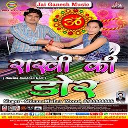 Meri Rakhi Dor song
