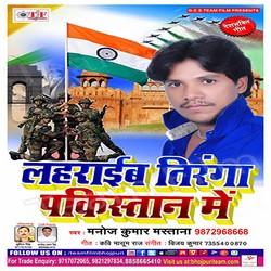 Lahraib Tiranga Pakistan Me songs