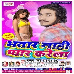 Bhatar Naahi Pyar Karela songs