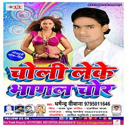 Choli Leke Ke Bhagal Chor songs