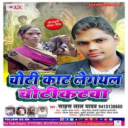 Choti Kat Le Gayal Choti Katawa songs
