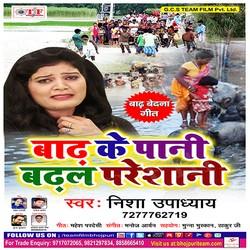 E Chhinaro Badal Gailu song