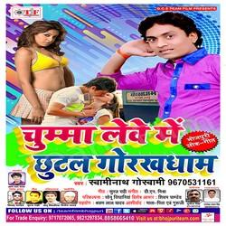 Chumma Lebe Me Chhutal Gorakh Dham songs