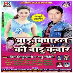 Badu Biyahal Ki Badu Kuwar songs