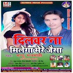 Dilwar Na Milega Mere Jaisa songs